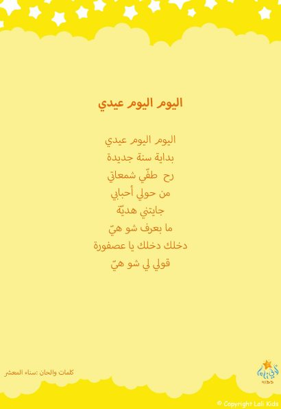 yellow_lyrics_ar_Page_05