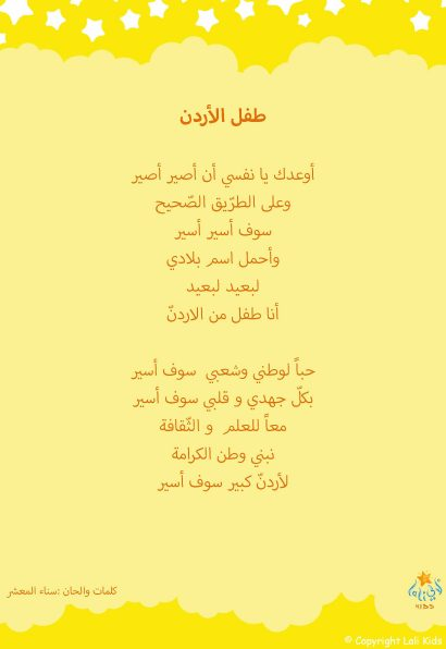 yellow_lyrics_ar_Page_06