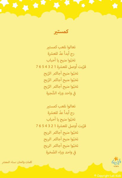 yellow_lyrics_ar_Page_07