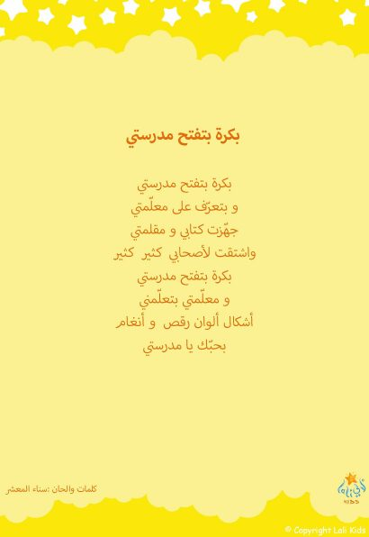 yellow_lyrics_ar_Page_08