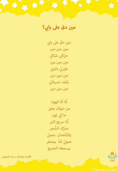yellow_lyrics_ar_Page_09