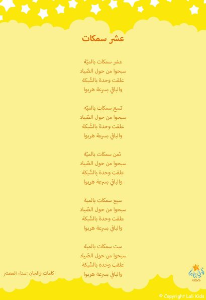 yellow_lyrics_ar_Page_10