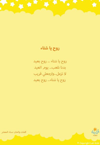 yellow_lyrics_ar_Page_12