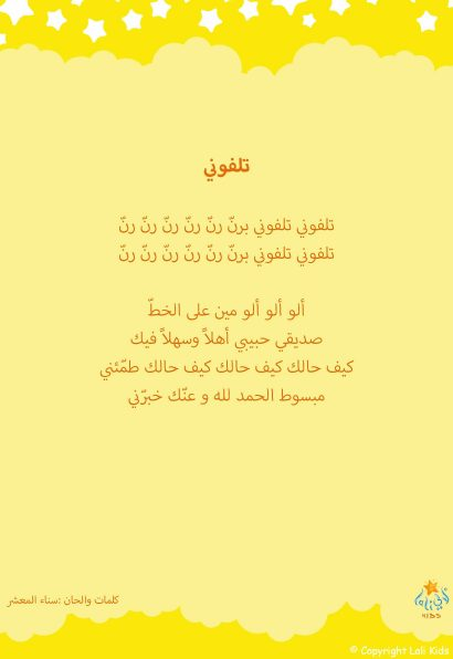 yellow_lyrics_ar_Page_13